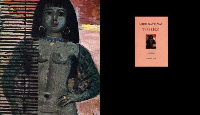 Μηχανή του Χρόνου: Η έφοδος του Νίκου Καββαδία σε πορνείο για να σώσει Ελληνίδα φοιτήτρια