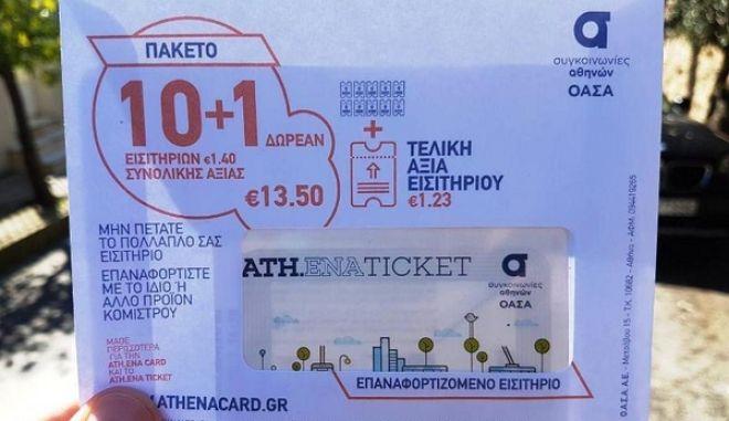 Ηλεκτρονικά εισιτήρια σε πάνω από 1.000 περίπτερα και μίνι μάρκετ