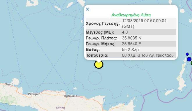 Σεισμός 4,8 Ρίχτερ στην Κρήτη, αισθητός σε όλο το νησί