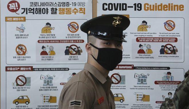 Κορονοϊός στη Νότια Κορέα