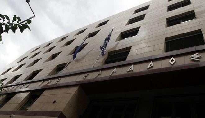 Κτίριο Τράπεζα της Ελλάδος
