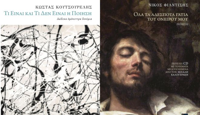 Η Μικρή Άρκτος παρουσιάζει τα δύο νέα της βιβλία