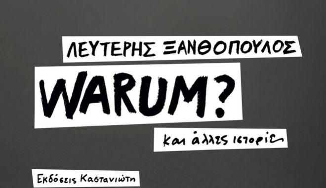 Λευτέρης Ξανθόπουλος: Νέο βιβλίο με χριστουγεννιάτικες ιστορίες