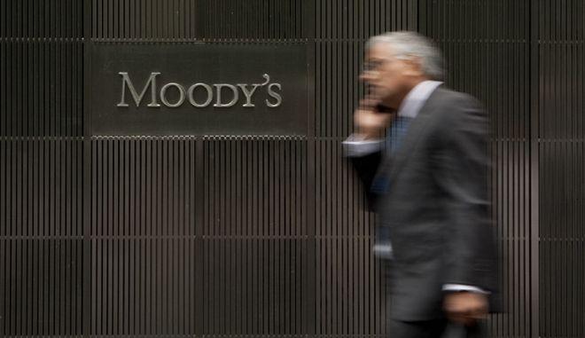 Η Moody's υποβάθμισε τρεις μεγάλες αμερικανικές επενδυτικές τράπεζες