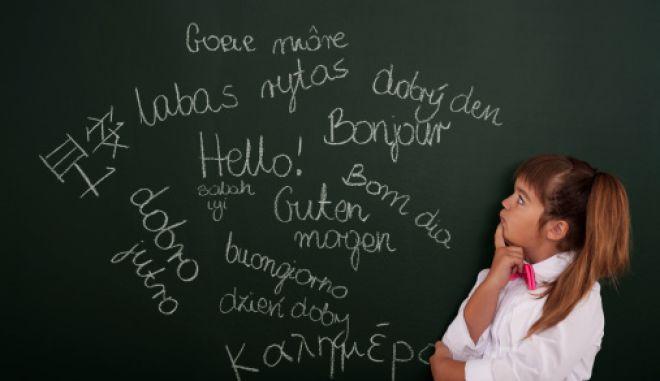 Μήπως μιλάμε την 'ίδια' γλώσσα;