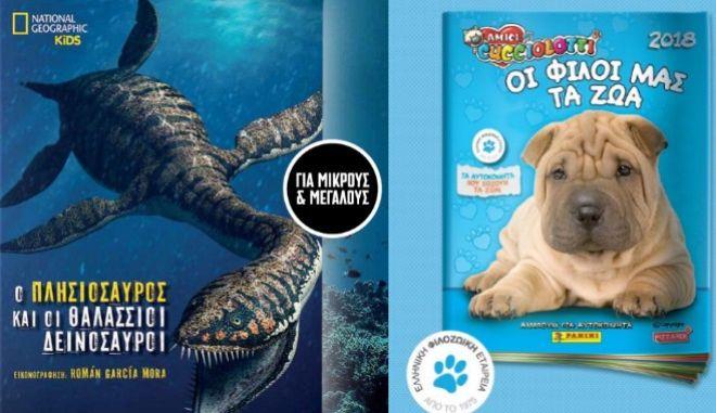 """Το 2ο βιβλίο από τη σειρά του National Geographic Kids για τους δεινόσαυρους και το άλμπουμ """"Οι φίλοι μας τα ζώα 2018"""" από την Panini"""