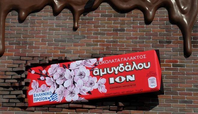 Η σοκολάτα ΙΟΝ Αμυγδάλου