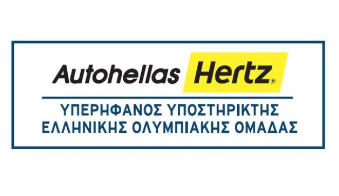H AUTOHELLAS HERTZ Υπερήφανος Υποστηρικτής της Ελληνικής Ολυμπιακής Ομάδας και του προγράμματος 'ΕΛΛΑΔΑ ΜΠΟΡΕΙΣ'