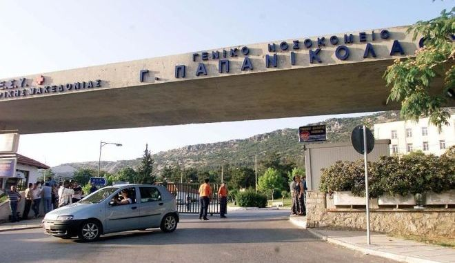 Νοσοκομείο Παπανικολάου, Θεσσαλονίκη.