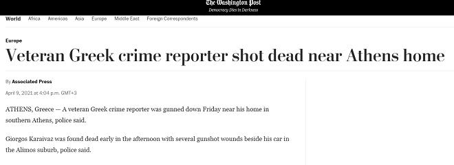Γιώργος Καραϊβάζ: Δολοφονία δημοσιογράφου μέρα μεσημέρι στην Αθήνα - Τι γράφουν τα διεθνή ΜΜΕ