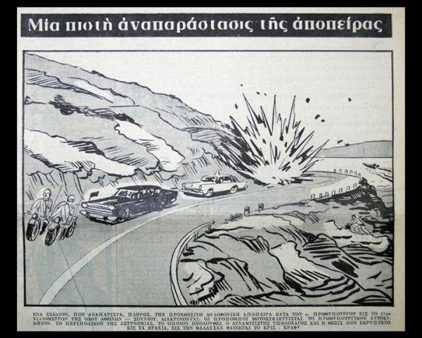 Μηχανή του Χρόνου: Η απόπειρα του Παναγούλη να δολοφονήσει τον δικτάτορα Παπαδόπουλο