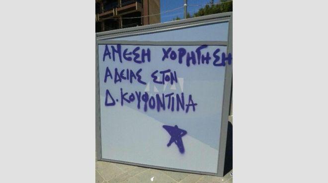 Ιωάννινα: Στοχοποίησαν χυδαία τη Ντόρα Μπακογιάννη