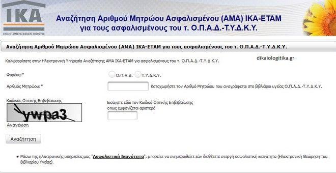 IKA: Δες με ένα κλικ αν έχει θεωρηθεί το βιβλιάριο σου
