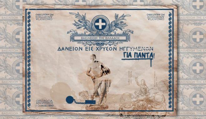 Επανάσταση 1821: Η Οδύσσεια της Ελλάδας σε έναν ωκεανό εξωτερικών δανείων