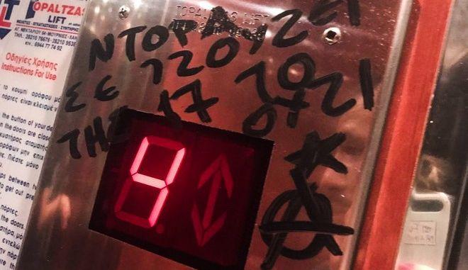 Συνθήματα στο ασανσέρ του κτηρίου όπου στεγάζεται το πολιτικό γραφείο της Ντόρας Μπακογιάννη στα Χανιά