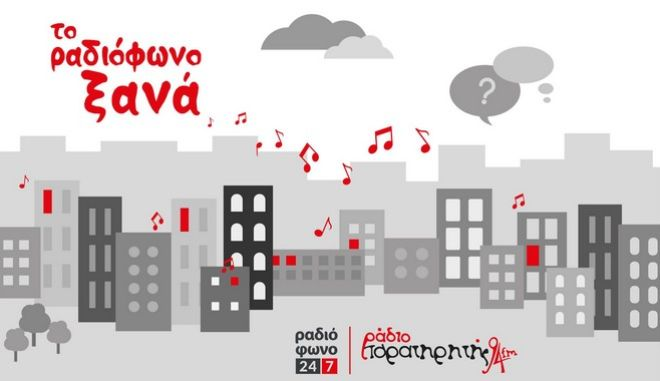 Το Ράδιο 'Παρατηρητής' γιορτάζει τη συνεργασία του με το Ραδιόφωνο 24/7