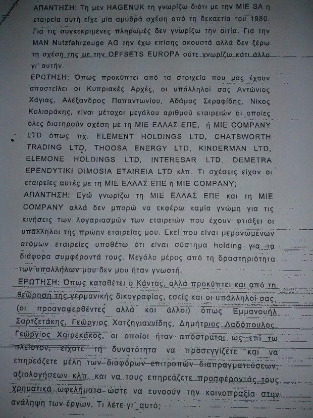 Αποκάλυψη NEWS 247: Οι διάλογοι - φωτιά για τις μίζες στα εξοπλιστικά στην απολογία Ματαντού