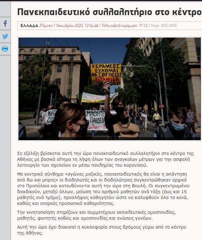 Ένωση Φωτορεπόρτερ: Ζητά εξηγήσεις από το ΑΜΠΕ για φωτογραφία αρχείου με επεισόδια