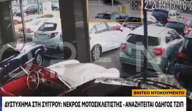 Τροχαίο στη Συγγρού: Η στιγμή της θανατηφόρας παράσυρσης του μοτοσικλετιστή