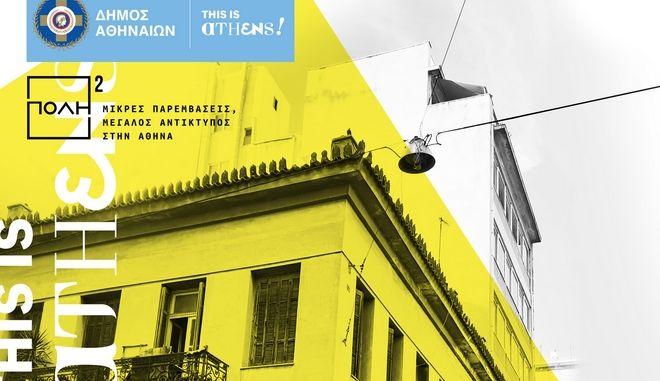 Δράση του Δήμου Αθηναίων για τις γειτονιές του κέντρου