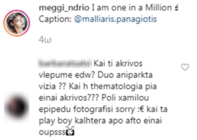 Μέγκι Ντρίο: Η γυμνή φωτογράφιση και τα σεξιστικά σχόλια