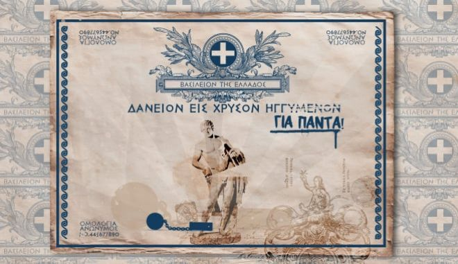 Η ακτινογραφία της ελληνικής οικονομίας από το 1950 έως το 2019