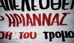 Ψήφισμα αλληλεγγύης για την Ηριάννα εξέδωσε το Περιφερειακό Συμβούλιο Αττικής