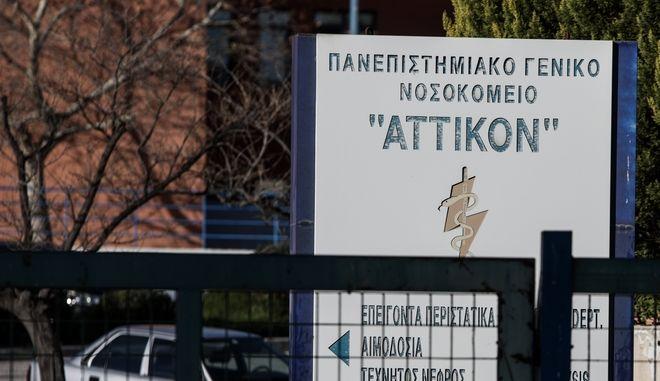 """Στιγμιότυπο από το """"Αττικόν"""" Νοσοκομείο, την Παρασκευή 28 Φεβρουαρίου 2020. (EUROKINISSI/ΣΩΤΗΡΗΣ ΔΗΜΗΤΡΟΠΟΥΛΟΣ)"""