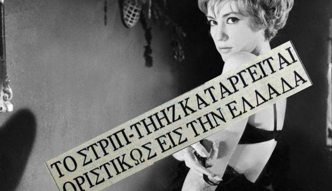 Μηχανή του Χρόνου: Η μέρα που καταργήθηκε το στριπτίζ στην Ελλάδα