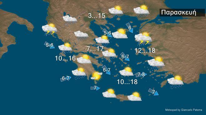 Καιρός: Τοπικές βροχές και πτώση θερμοκρασίας την Παρασκευή