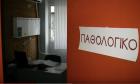 Ένα αυτοδιαχειριζόμενο σύστημα Υγείας στην China Town της Θεσσαλονίκης