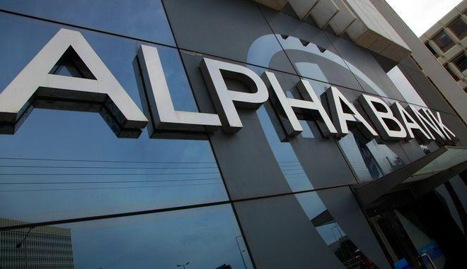 Τράπεζα της ALPHABANK