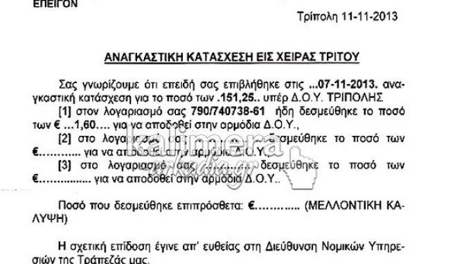 Tράπεζα κατέσχεσε το αστρονομικό ποσό των 1,6 ευρώ για χρέος 150 ευρώ