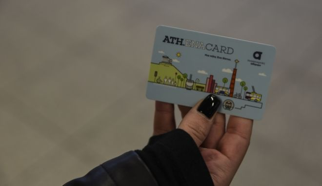 Η ATH. ENA Card, το νέο ηλεκτρονικό εισιτήριο της πρωτεύουσας