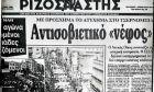 Τσερνόμπιλ: Το πρωτοσέλιδο του Ριζοσπάστη και η θεωρία συνωμοσίας