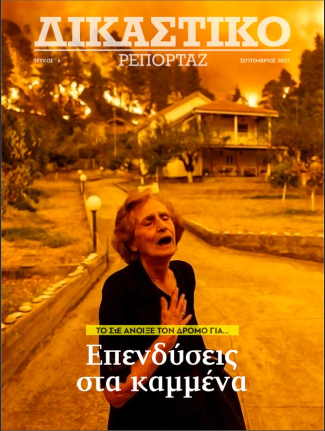 Δικαστικό Ρεπορτάζ: Κυκλοφορεί το τεύχος Σεπτεμβρίου
