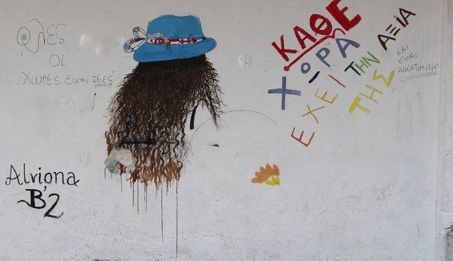 Τοιχογραφία που εμπνεύστηκε η Αλβιόνα όταν φοιτούσε στο γυμνάσιο