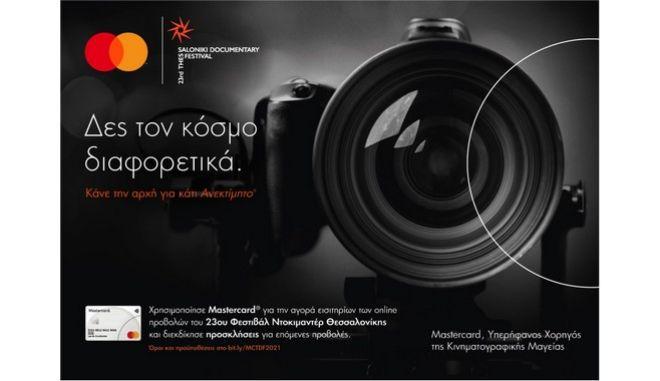 H Mastercard χορηγός του 23ου Φεστιβάλ Ντοκιμαντέρ Θεσσαλονίκης