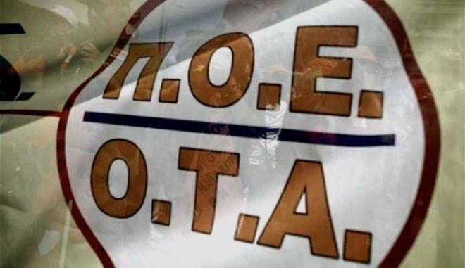 Το 'κλειστό κλαμπ' της ΠΟΕ-ΟΤΑ και οι συμβασιούχοι