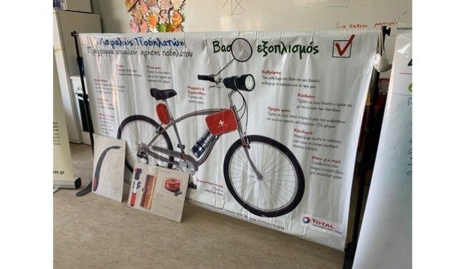 H ΤΟΤΑΛ ΕΛΛΑΣ στηρίζει το Ι.Ο.ΑΣ. «Πάνος Μυλωνάς» για την υλοποίηση του εκπαιδευτικού προγράμματος «Ασφαλώς Ποδηλατώ»