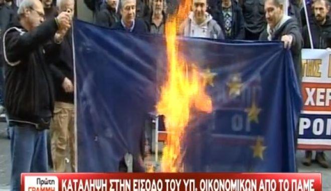 Συμβολική κατάληψη του ΥΠΟΙΚ από μέλη του ΠΑΜΕ. Έκαψαν σημαία της ΕΕ