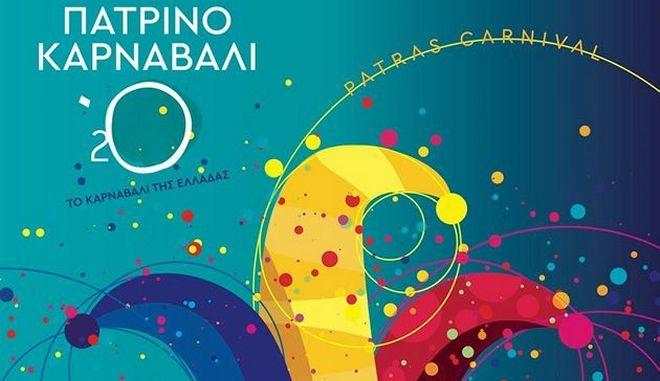 Η φετινή αφίσα για το Πατρινό Καρναβάλι