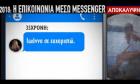 Επίθεση με βιτριόλι: Η συνομιλία της Ιωάννας με την 35χρονη στο Messenger
