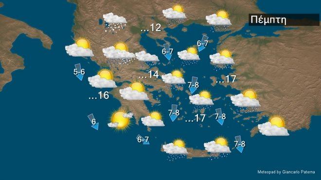 Καιρός: Τοπικές βροχές στα κεντρικά και βόρεια με βελτίωση από την Παρασκευή