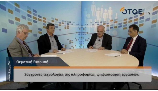 Η ψηφιοποίηση των τραπεζικών εργασιών στη διαδικτυακή τηλεόραση της ΟΤΟΕ