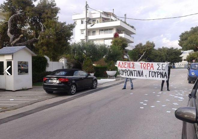 Φέιγ βολάν και συνθήματα υπέρ του Κουφοντίνα έξω από το σπίτι της Ντόρας Μπακογιάννη