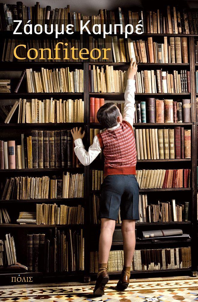 7 προτάσεις βιβλίων για να περάσεις όσο το δυνατόν καλύτερα την καραντίνα σου