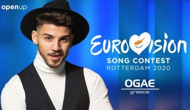 Ο φετινός εκπρόσωπος της Κύπρου στο διαγωνισμό της Eurovision