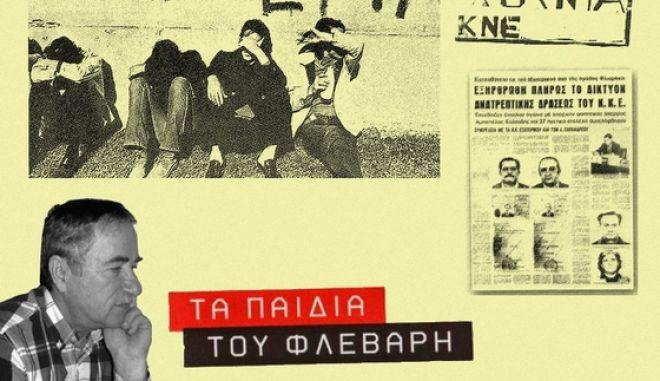 Άγνωστες μαρτυρίες από μαζικές συλλήψεις και βασανισμούς αγωνιστών της Αριστεράς το Φεβρουάριο του 1974