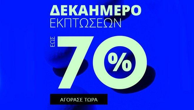 Δεκαήμερο εκπτώσεων με προσφορές έως 90% μόνο για το διαδίκτυο ... c04fe010664